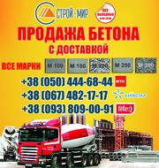 Купить бетон Луганск. КУпить бетон для фундамента в Луганске. Куплю бетон по Луганску