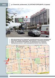 Аренда бигбордов в Луганске+рекламные услуги