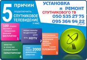 Спутниковое ТВ в Алчевске,  Перевальске. Установка антенн. Прошивка.