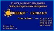Эмаль КО-шифер и эмалью КО-шифер эмаль КО-шифер&эмаль КО-813# и)Лак ЭП