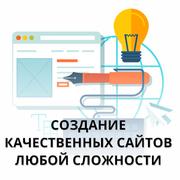 Создание и раскрутка сайтов под ключ
