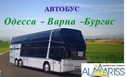 Автобусные билеты Одесса-Варна- Солнечный берег-Варна -Одесса