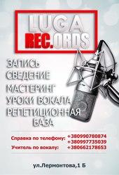 Студия звукозаписи LugaRec.