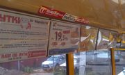 Реклама в транспорте,  маршрутках Луганска