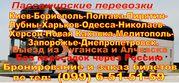 Комфортабельные автобусные рейсы в Украину из Луганска
