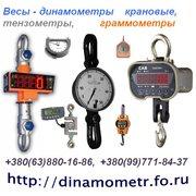 Весы крановые,  динамометр,  граммометр,  тензометр и др.: +380997718437,