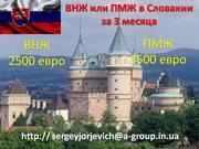 ВНЖ,  ПМЖ или гражданство Словакии