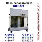 Весы лабораторные равноплечие ВЛР-200 (аналитические): +380(99)7718437