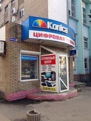 Компьютерный магазин Коника на Динамо