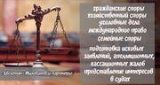 Юридические услуги Луганская область - Северодонецк