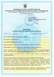 Висновок СЕС/Висновок санітарно епідеміологічної експертизи