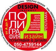 Изготовление и печать визиток,  листовок,  этикеток и др. Недорого