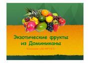 Замороженные экзотически  фрукты высокого качества по доступной цене.