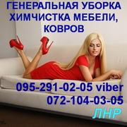 Уборка. Клининг. Химчистка,  глубинная чистка мебели,  ковров. Луганск. 095-291-02-05 viber,  072-104-03-05