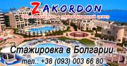 Студенческая практика в Болгарии