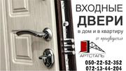 Стальные двери в дом и в квартиру