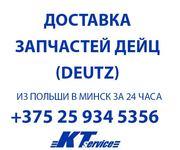 доставка запчастей дейц (Deutz) из Польши