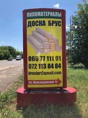 Пиломатериалы - Брус ,  Доска - 1, 2 сорт.