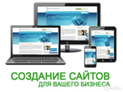 Создание и продвижение сайтов,  настройка рекламы (SEO,  SMM,  PPC),  внед