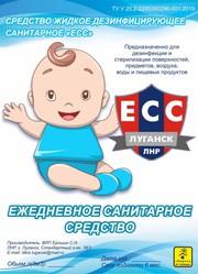 Ежедневное санитарное средство (ЕСС)