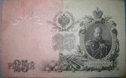Государственый кредитный билет