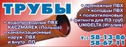 Продажа (опт и мелкий опт) пластиковых труб