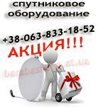 Спутниковое ТВ Луганск Алчевск Северодонецк Лисичанск всего 420 грн